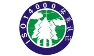 ISO14000环境体系认证