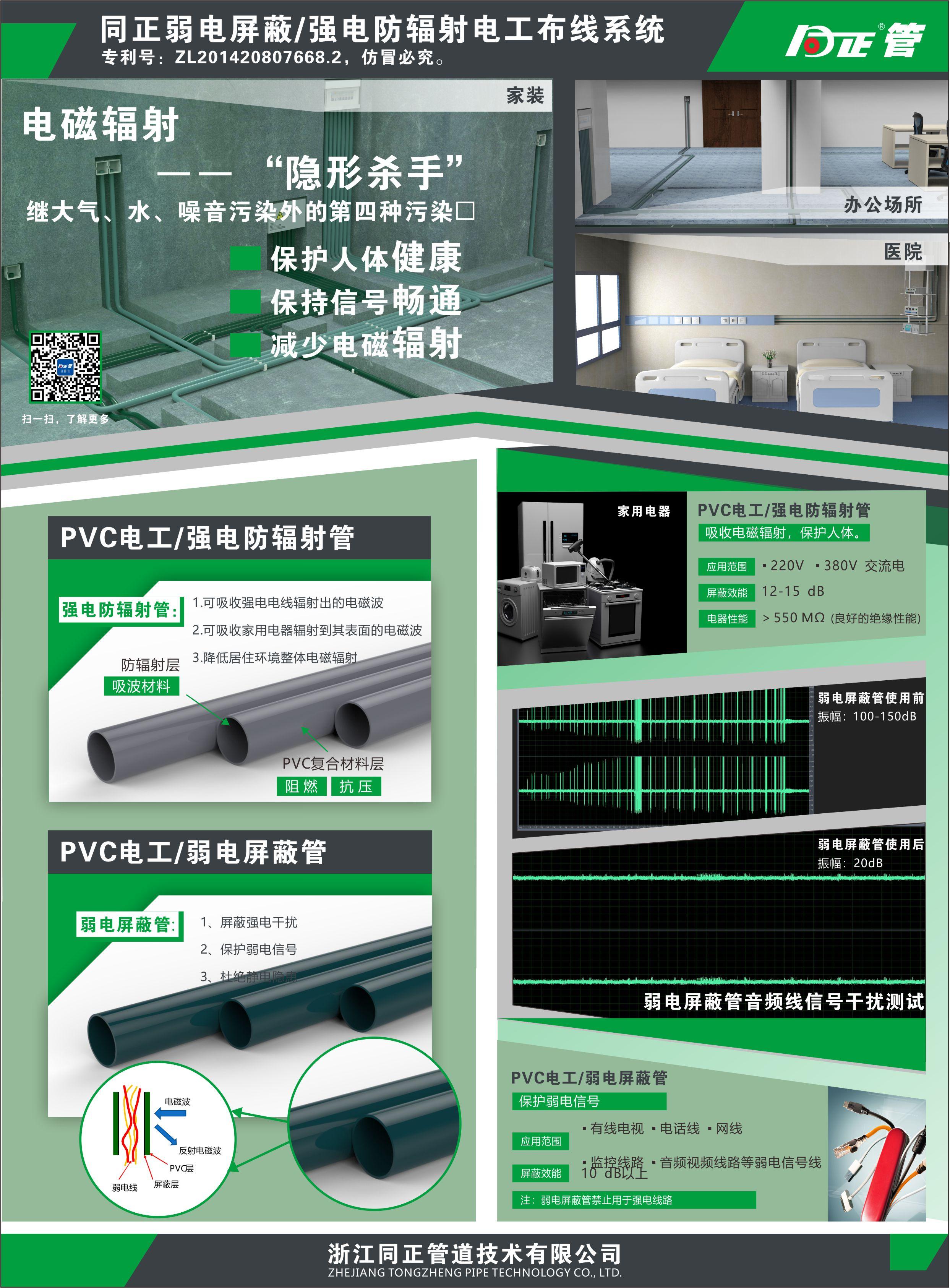 防辐射管单页 印刷.jpg